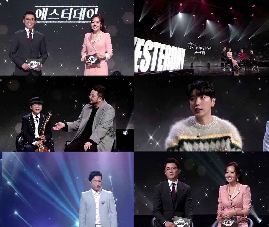 안재욱-소유진, MBN '예스터데이' 특집 방송 MC