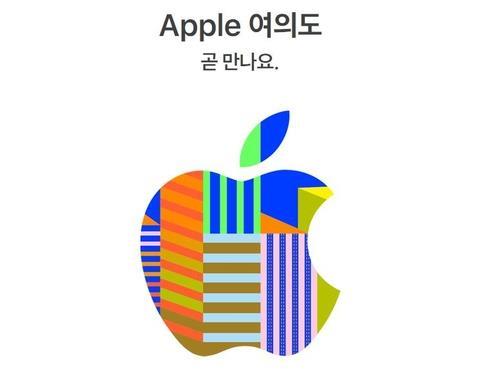 애플 AS 좀 나아지려나…여의도 애플스토어 이달중 오픈