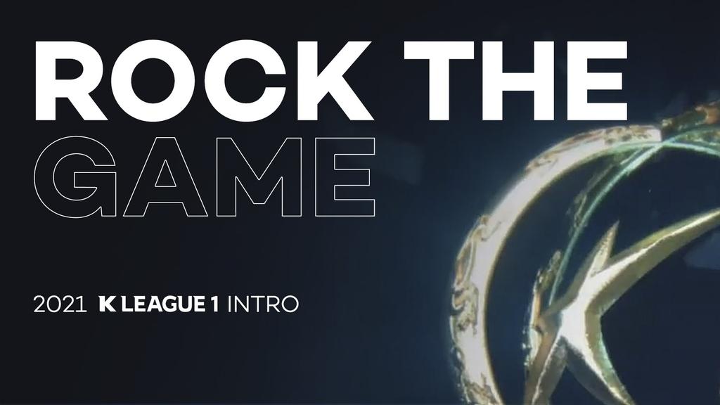 2021시즌 K리그1 공식 인트로 영상 '락 더 게임', 22일 공개