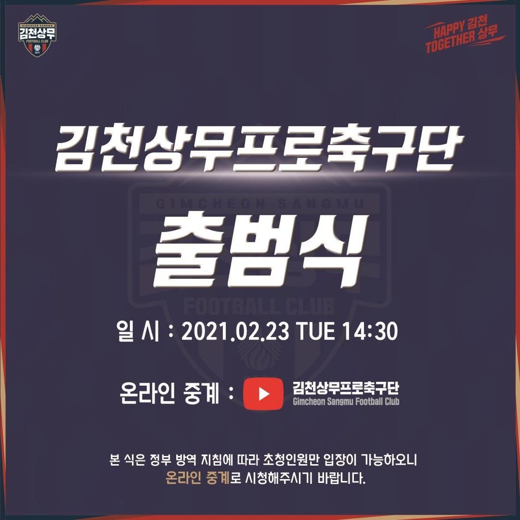 새로 출발하는 김천 상무, 23일 출범식…유튜브로 생중계