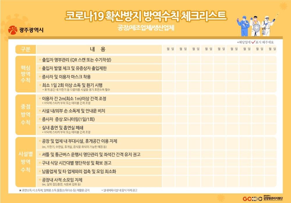 '4명 확진' 삼성전자 광주3공장 검사 확대…가동재개 미뤄질 듯