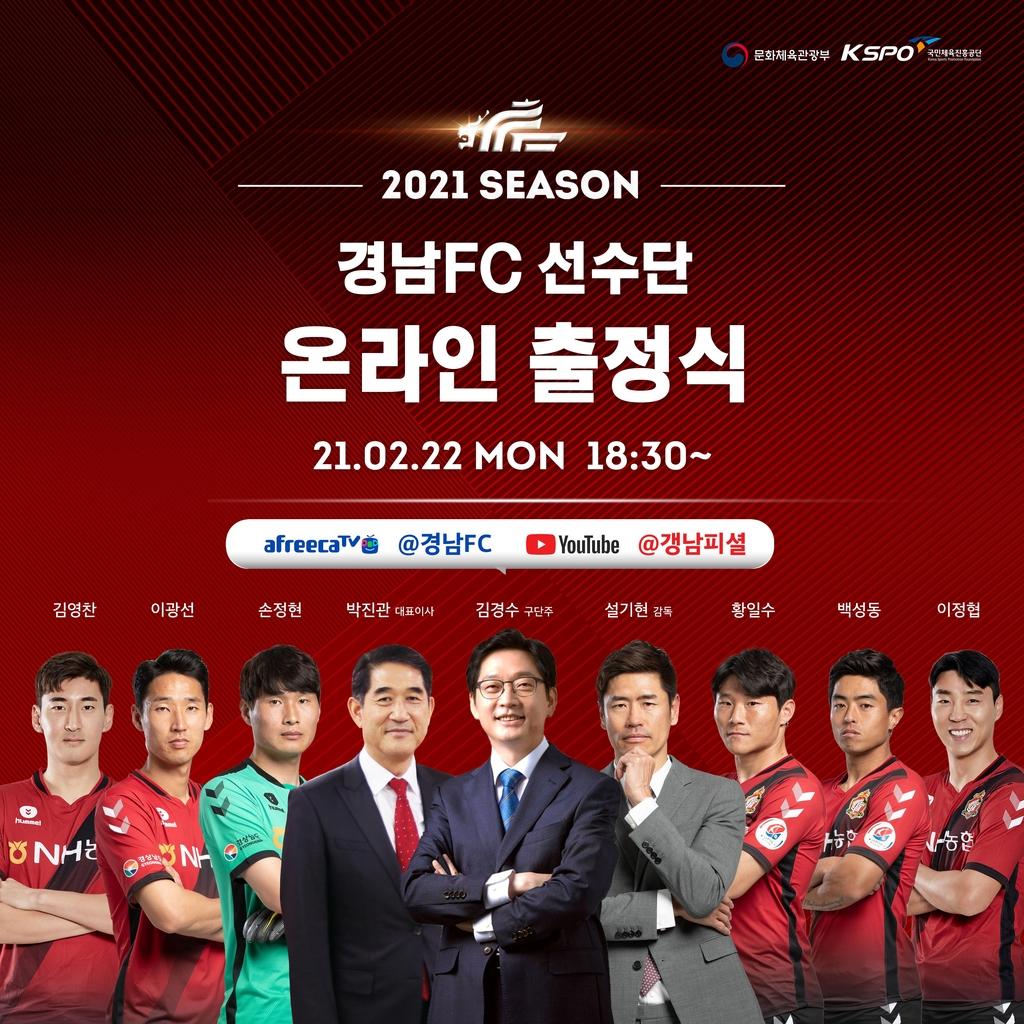 '가자 1부리그로'…경남FC, 22일 팬들과 소통 온라인 출정식