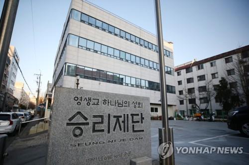부천 영생교·학원 관련 4명 등 10명 코로나19 확진