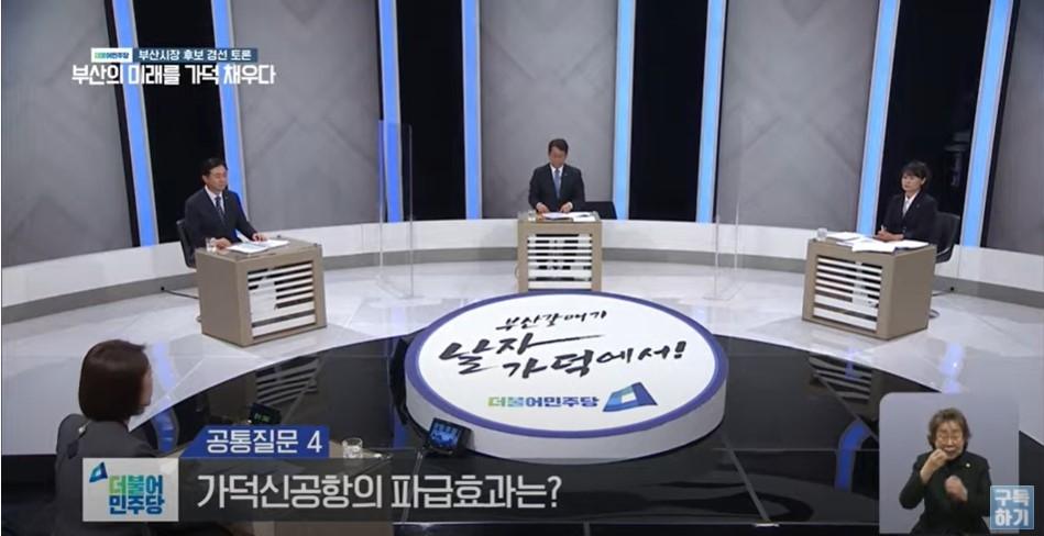 """민주 부산시장 보선 주자들 """"국힘이 가덕신공항 정치적 이용"""""""