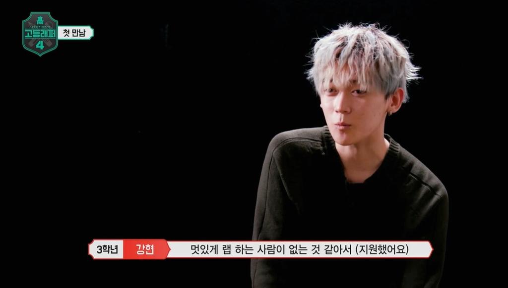 '고등래퍼 4' 강현, 성폭행 의혹에 하차 결정