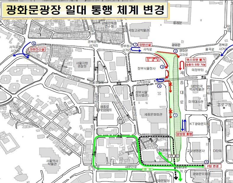 내달 6일부터 광화문광장 서쪽도로 폐쇄…동쪽도로 양방화