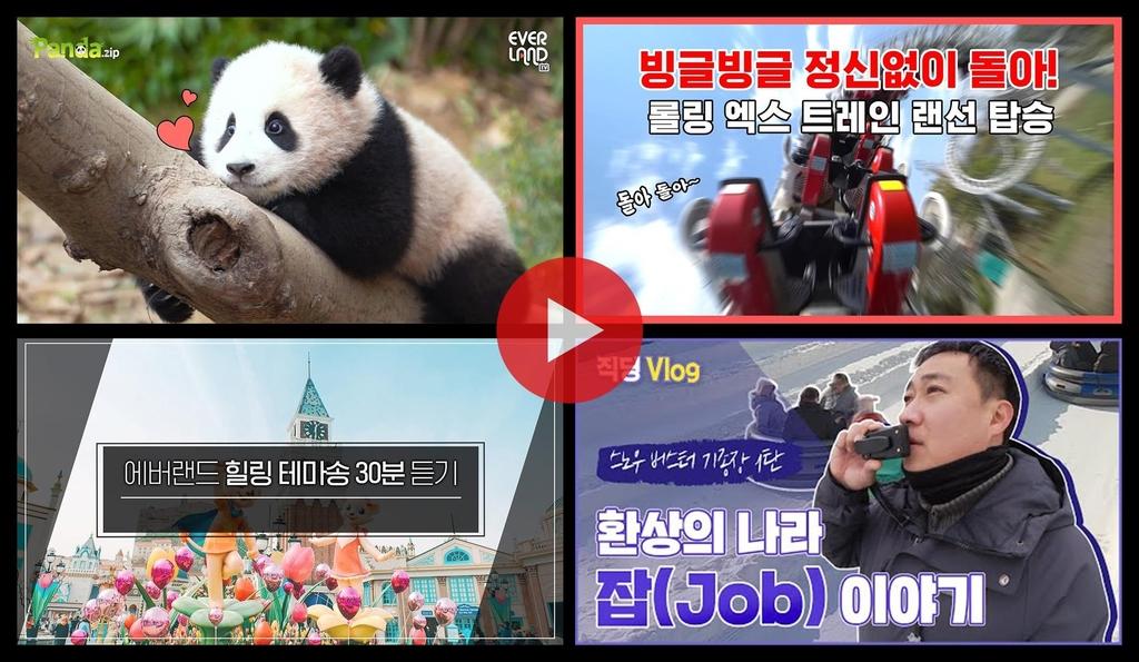 에버랜드, 유튜브 구독자수 50만명 돌파 '구독자 애칭' 공모