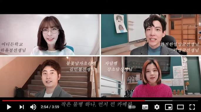 """""""애들아, 올해는 걱정하지마"""" 교사 유튜버들 '학생 응원송' 제작"""
