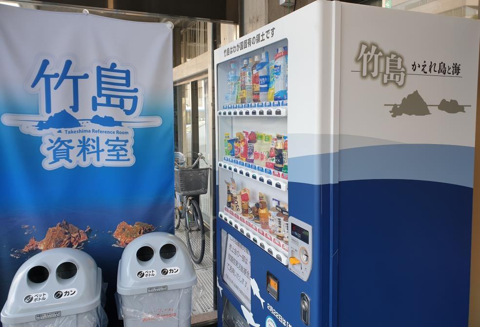 서경덕 교수, 日시마네현 지사에 '다케시마의 날' 폐지 촉구