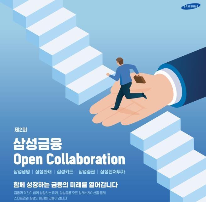 삼성 금융계열사, 혁신금융 스타트업 공개선발