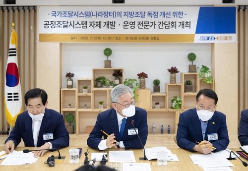 경기도 '공정조달시스템' 진입장벽 낮추되 품질관리 강화