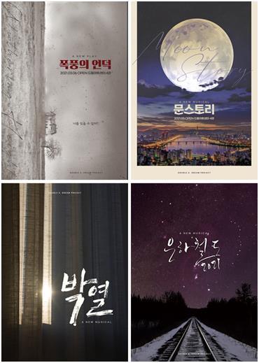 [공연소식] 뮤지컬 '맨오브라만차' 충무아트센터서 연장공연