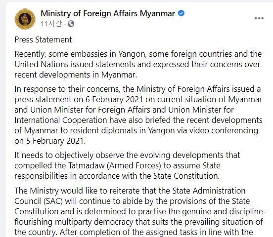 """미얀마 외교부 """"우려 표명은 내정 간섭""""…국제사회 비판 첫 대응"""
