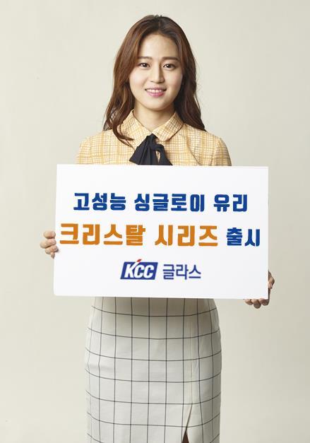 KCC글라스, 고성능 싱글 로이유리 '크리스탈 시리즈' 출시