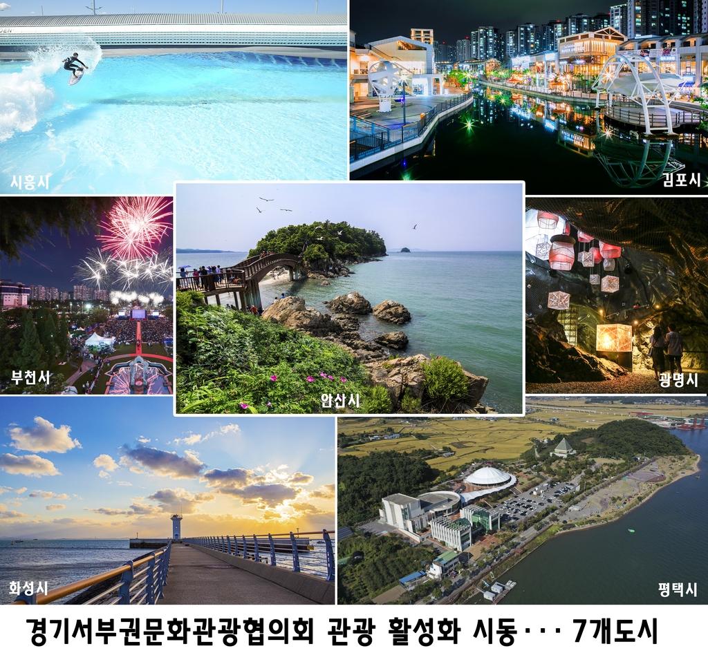 경기서부 7개 시군 공동 '스탬프투어'…기념품 지급
