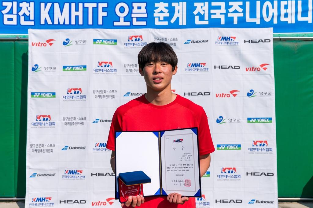 김은채, KMHTF 주니어테니스대회 여자 18세부 2연패