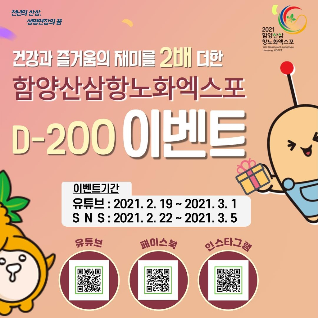 함양산삼항노화엑스포 D-200일 기념 온라인 이벤트 '팡팡'