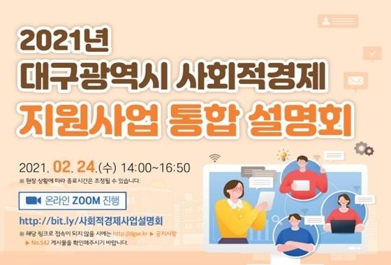 대구 사회적경제 지원사업 온라인 설명회 개최