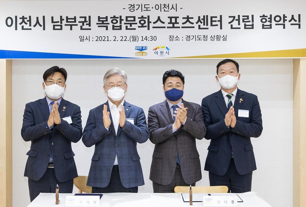 우한교민 받아준 이천시에 300억 규모 문화체육시설 건립