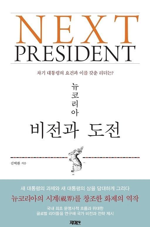 [신간] 뉴코리아 비전과 도전·한국의 발견