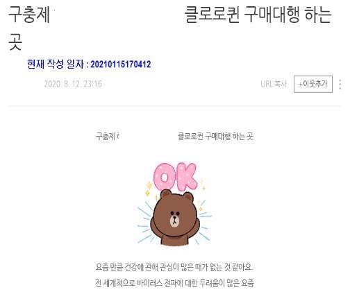 구충제가 코로나19 예방효과?…허위광고 무더기 적발