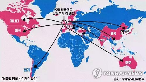 충북에서 '영국발 변이 바이러스' 감염자 추가 확인