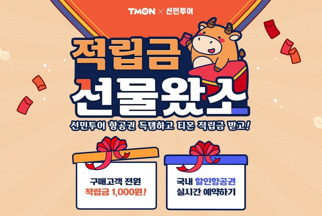 """기온 오르자 국내 항공권 예약 늘어…""""5월 출발분 1천308%↑"""""""