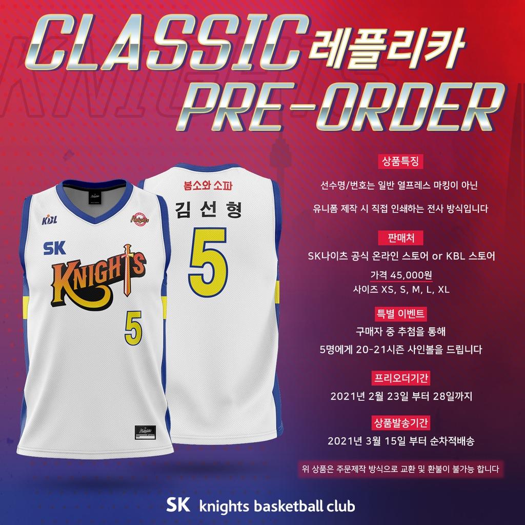 프로농구 SK, 28일 삼성전에 클래식 유니폼 착용