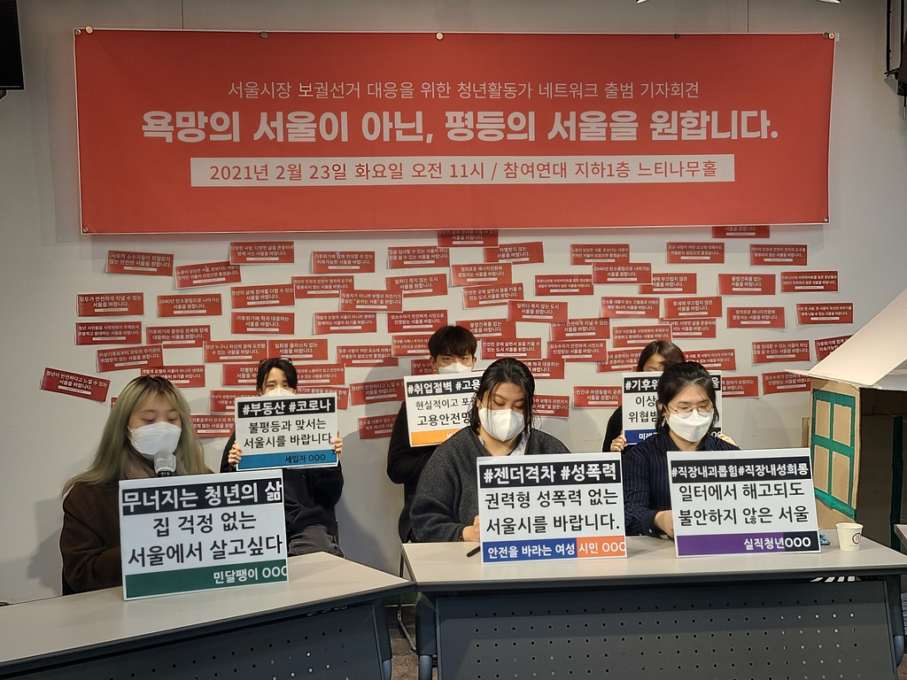 """청년활동가들 """"욕망만 있는 서울시장 공약, 평등이 필요"""""""