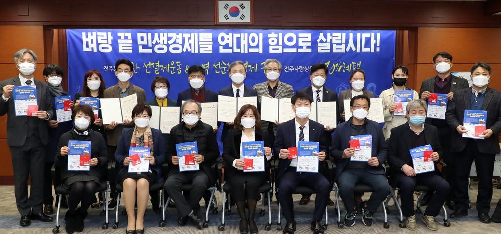 전주 중소기업인들도 속속 '착한 선결제 캠페인' 동참