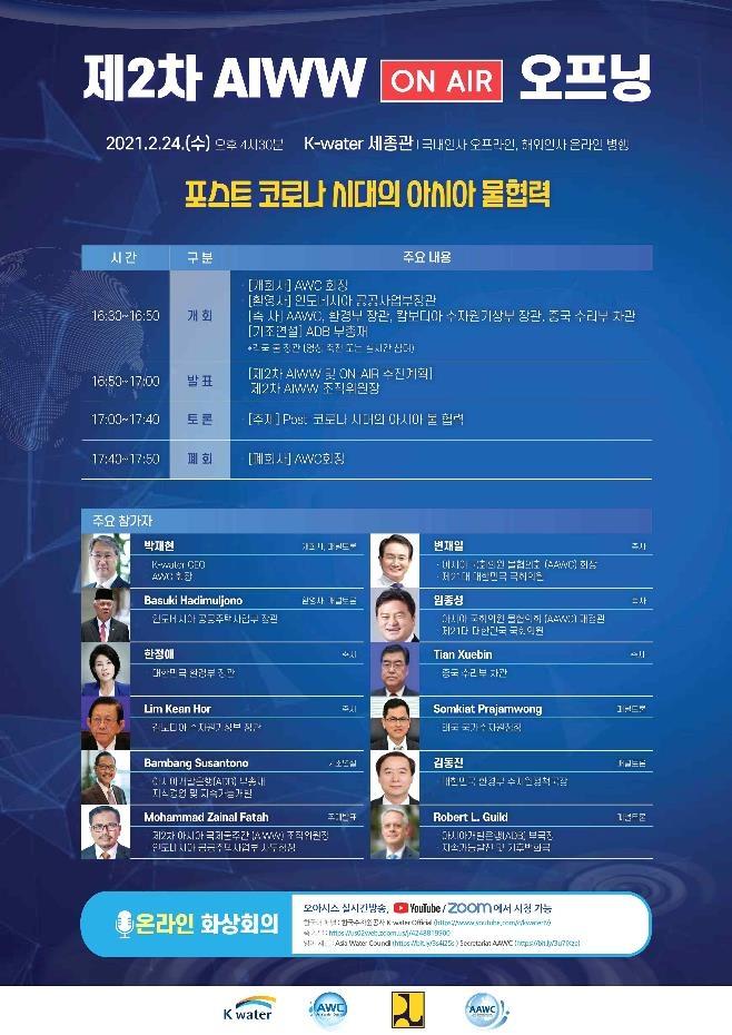 제2차 아시아국제물주간 준비 위한 온에어 개회식 24일 개최