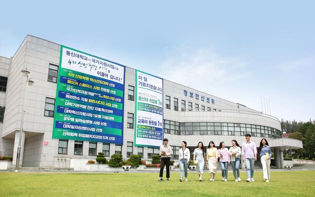 동신대, 대학혁신지원사업 성과 확산 온라인 전시회 개최