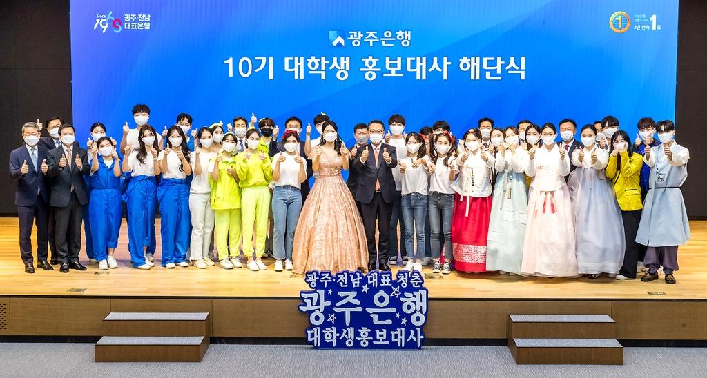 광주은행, 10기 대학생 홍보대사 해단식…3월에 신규 모집