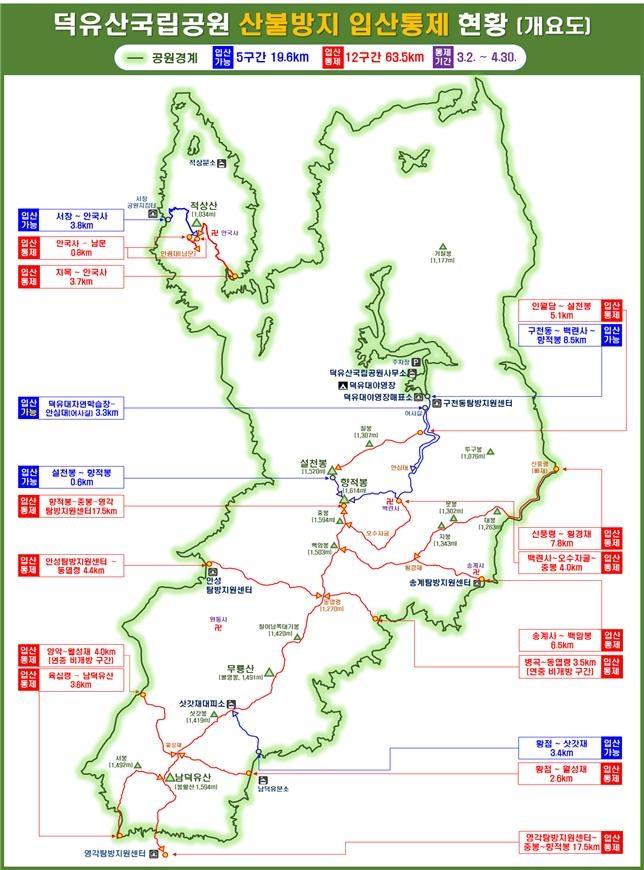 덕유산국립공원 12개 탐방로 산불방지 위해 4월 말까지 출입통제