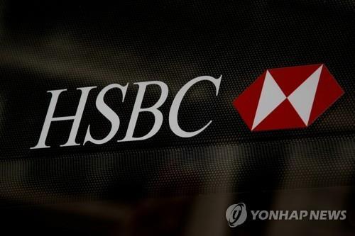 """HSBC, 미국서 소매금융 영업 철수 예정"""