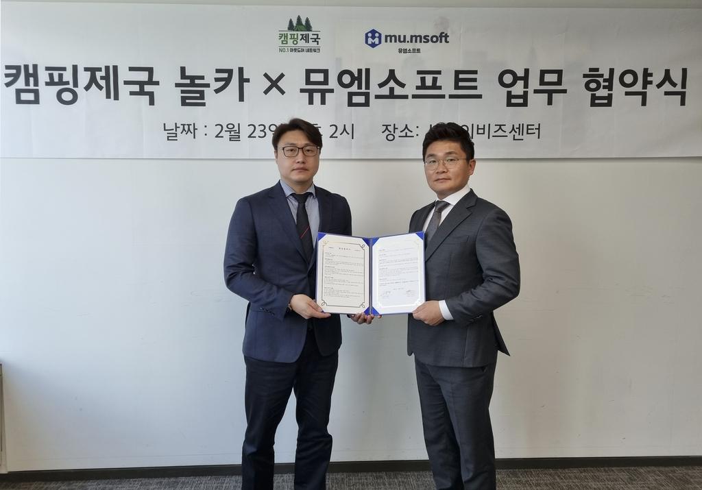 [게시판] 캠핑제국-뮤엠소프트, 캠핑카대여 시스템 업무협약
