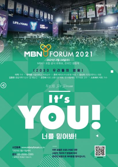 MBN 청년 멘토링 'Y포럼' 개최…가수 이적 등 참여