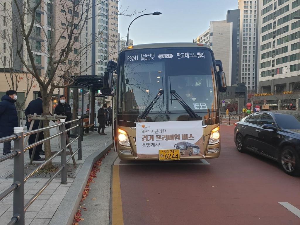 용인시, 서울 출퇴근용 경기프리미엄버스 2개 노선 신설