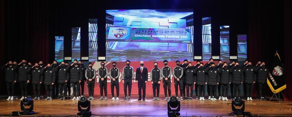 K리그2 김천상무, 출범식 열어 유니폼·마스코트 공개