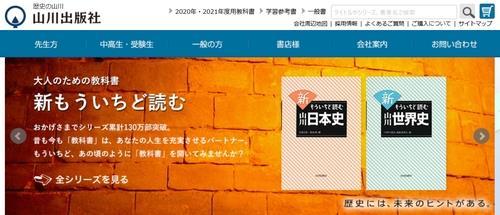 日문부성, 검정 역사교과서 '위안부 설명 문제 없다' 판단