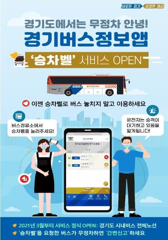 '승객 대기 중'…경기도, 내달부터 '버스 승차벨' 서비스