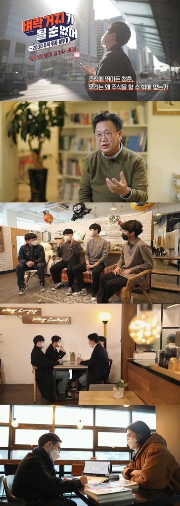 개미가 될 수밖에 없는 2030…MBC '다큐플렉스' 내일 방송
