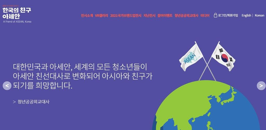 2021 국가브랜드업전시회 '아세안 11만명' 큰 호응