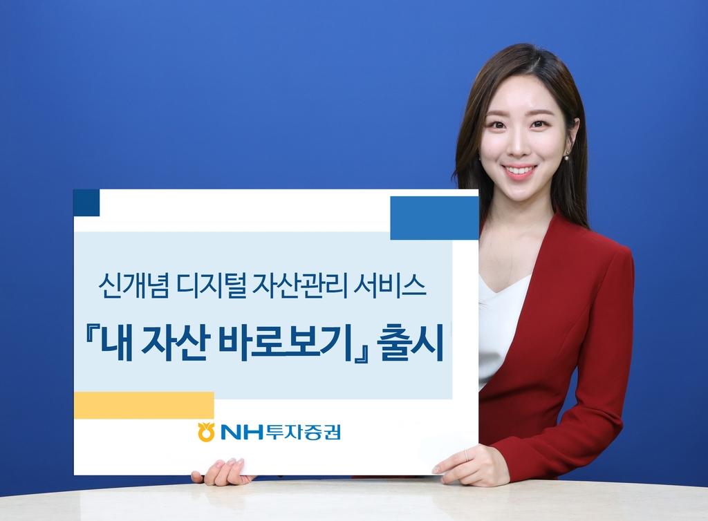 NH투자 '내자산 바로보기' 서비스…과세정보 등 제공