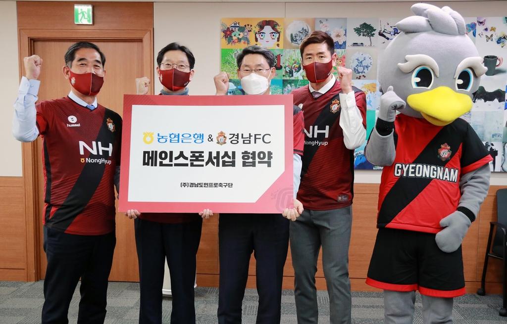 경남FC, NH농협은행 유니폼 입고 1부 간다…후원 협약