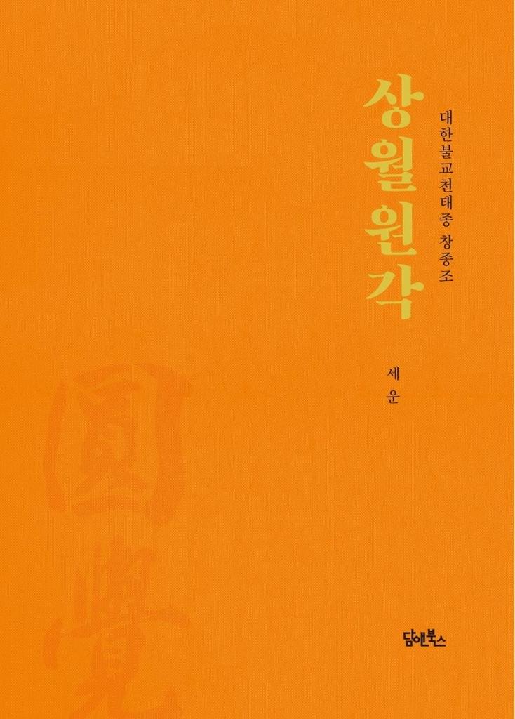 [신간] 상월원각