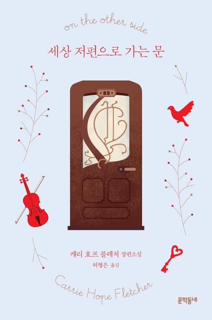 [신간] 대사들·세상 저편으로 가는 문