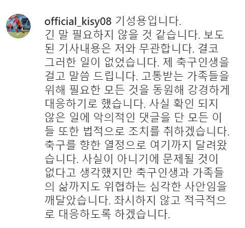 """기성용 """"축구 인생 걸고 보도 내용 저와 무관…좌시 안 해"""""""