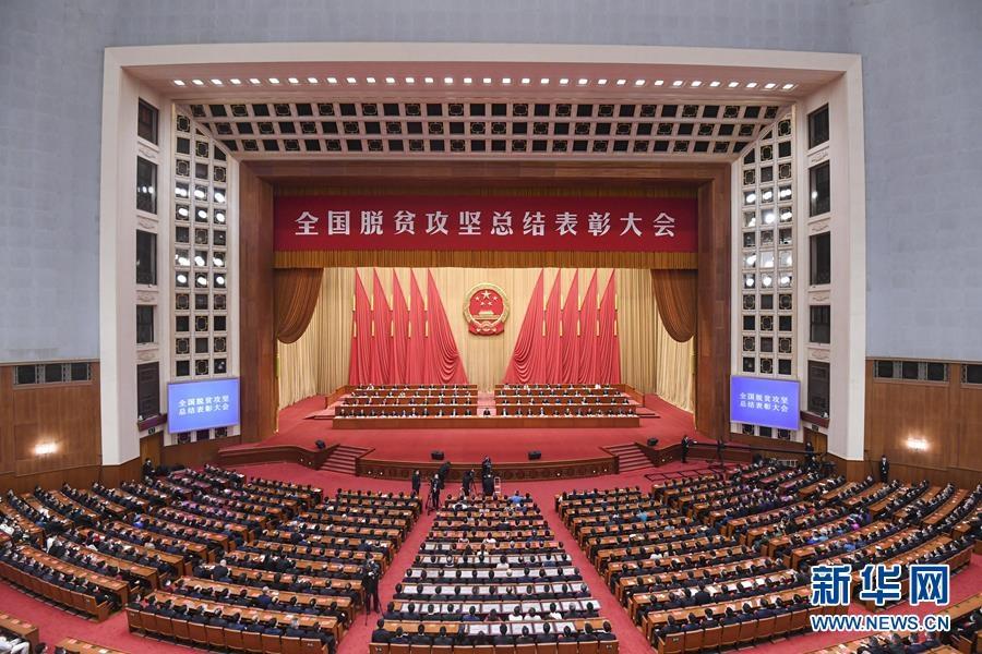"""시진핑 """"중국 탈빈곤사업 전면적인 승리 거둬"""" 공식 선언"""