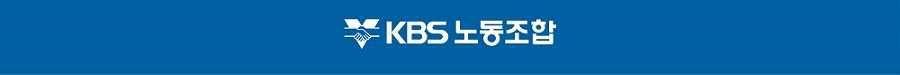 한국노총 미디어 산별노조 연맹 내년 상반기 설립
